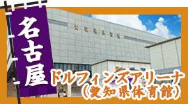 名古屋 愛知県体育館